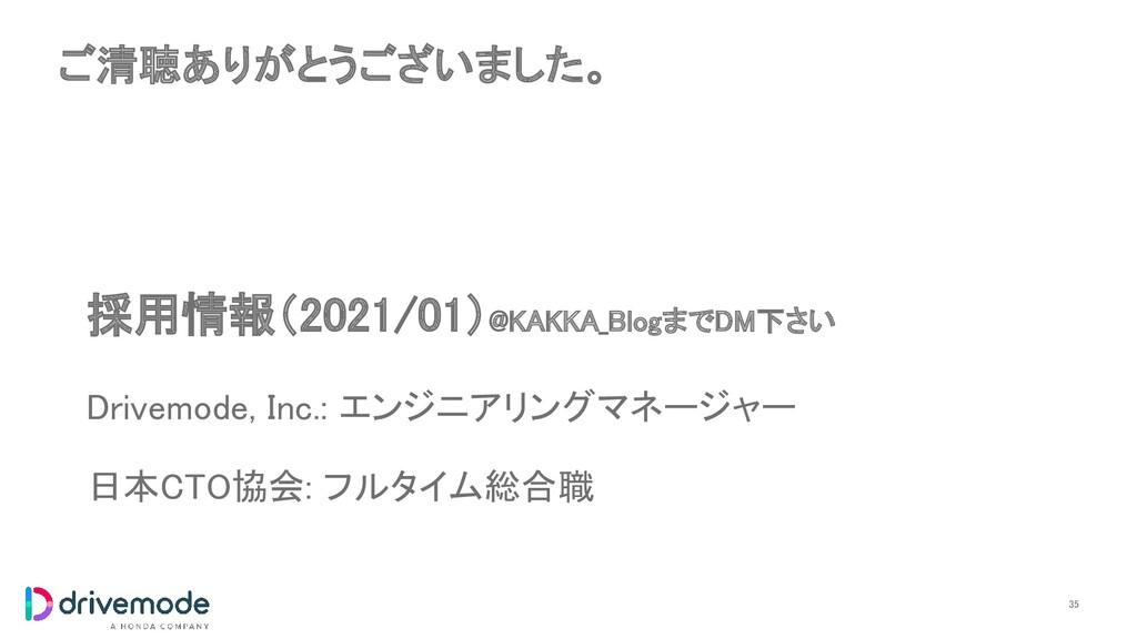 ご清聴ありがとうございました。 35 採用情報(2021/01)@KAKKA_Blogまで...