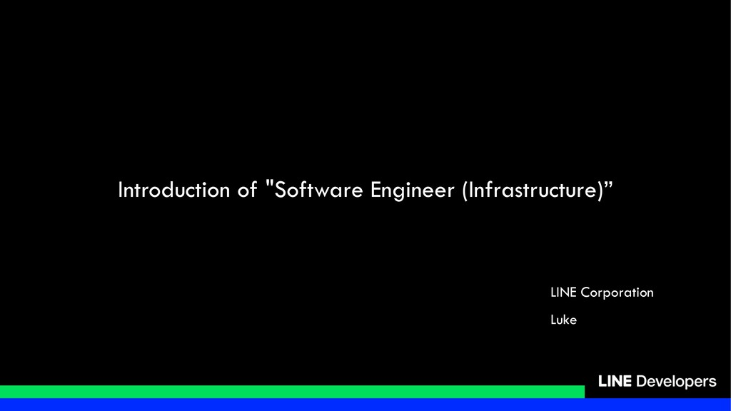 """Introduction of """"Software Engineer (Infrastruct..."""