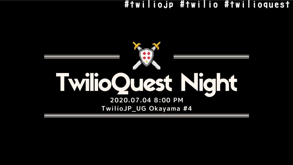 #twiliojp#twilio#twilioquest TwilioQuest Nigh...
