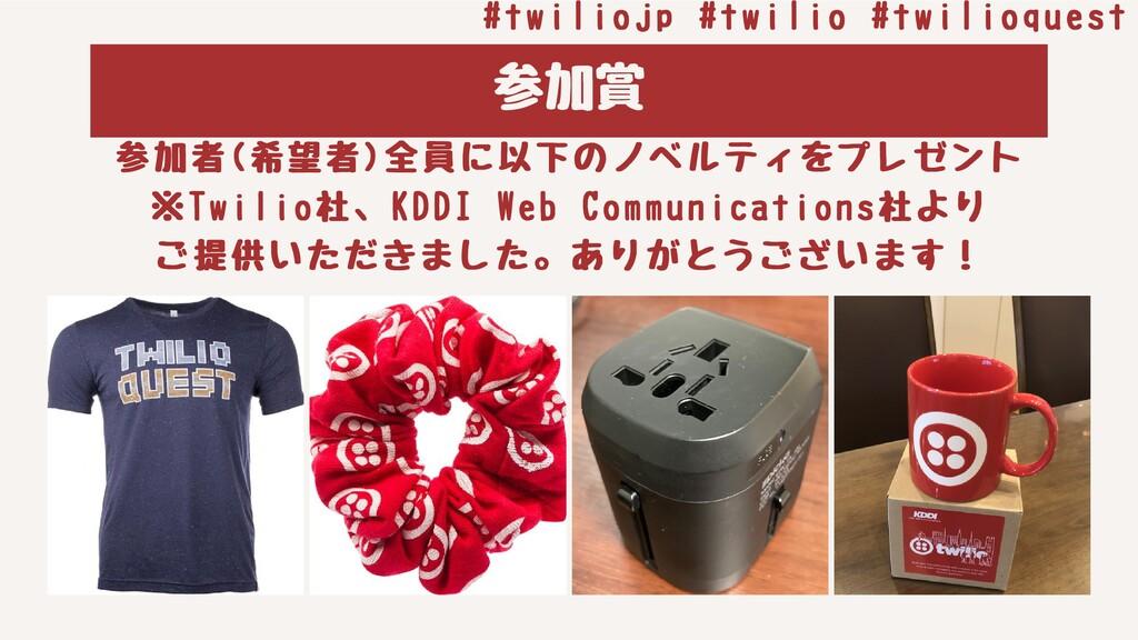 参加者(希望者)全員に以下のノベルティをプレゼント ※Twilio社、KDDIWebCom...