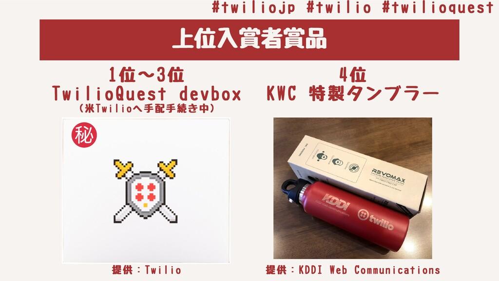 上位⼊賞者賞品 1位∼3位 TwilioQuestdevbox (⽶Twilioへ⼿配⼿続き...