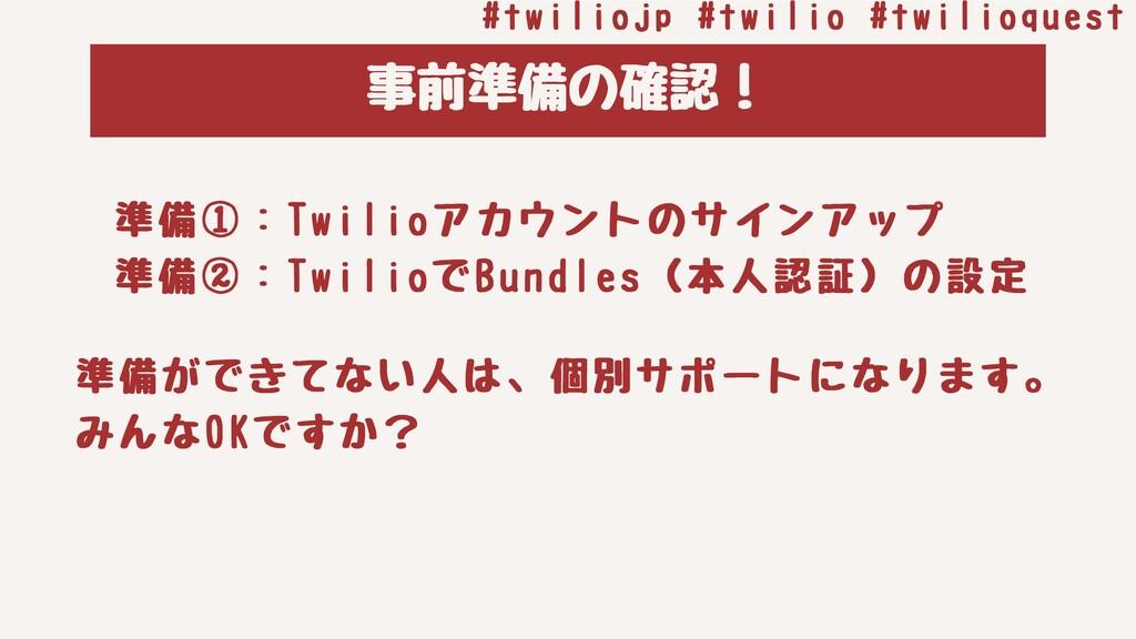 準備①:Twilioアカウントのサインアップ 準備②:TwilioでBundles(本⼈認証)...