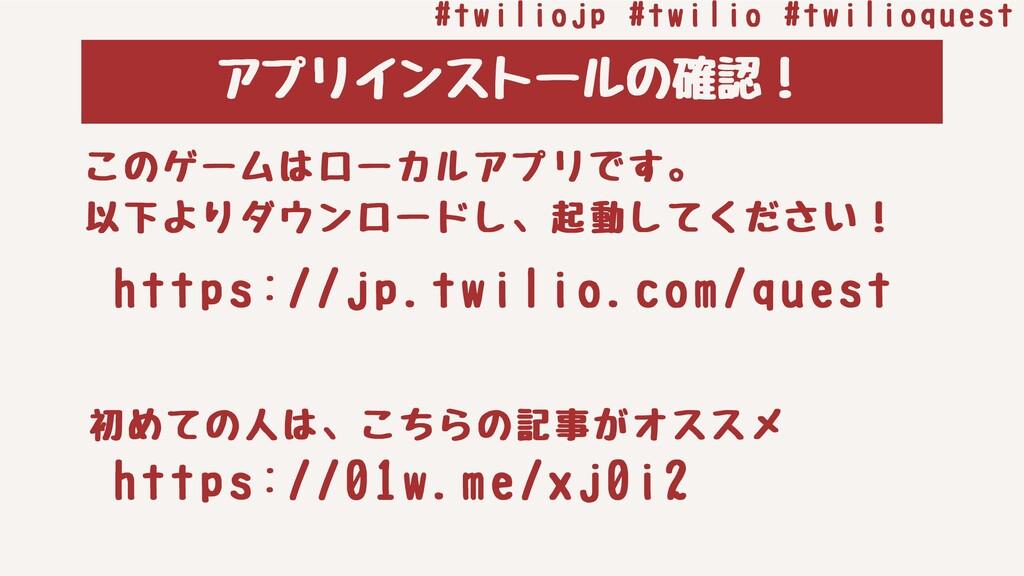 https://jp.twilio.com/quest アプリインストールの確認! #twil...