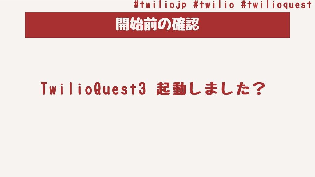 開始前の確認 #twiliojp#twilio#twilioquest TwilioQue...