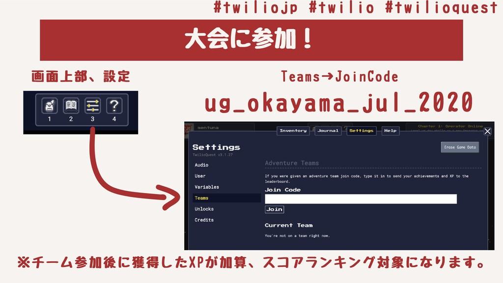 ⼤会に参加! #twiliojp#twilio#twilioquest 画⾯上部、設定 T...