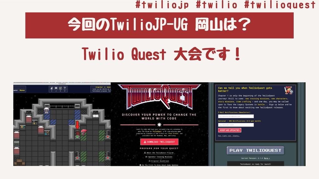 今回のTwilioJP-UG岡⼭は? TwilioQuest⼤会です! #twilio...