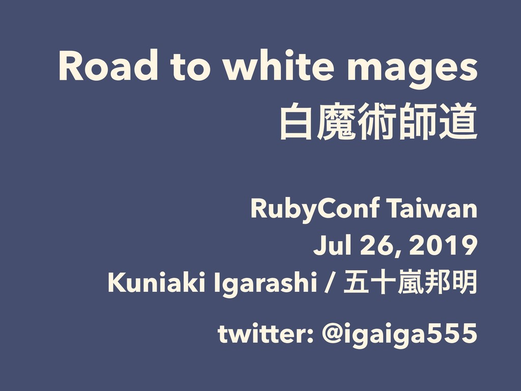 Road to white mages നຐज़ࢣಓ RubyConf Taiwan Jul 2...