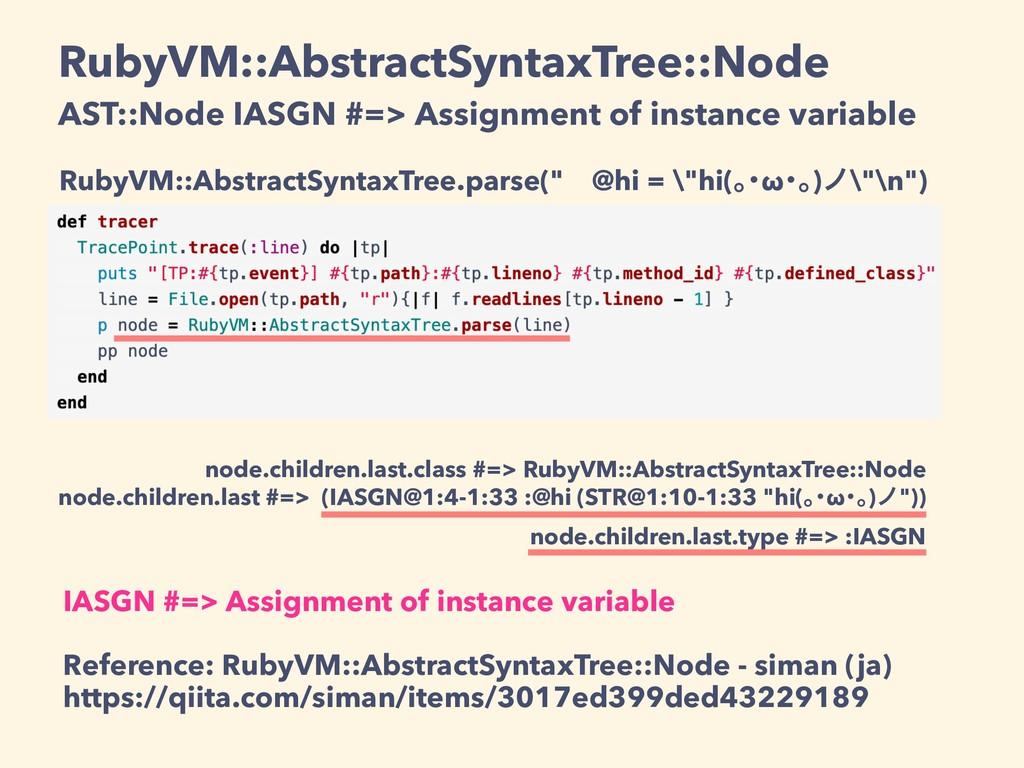 node.children.last.class #=> RubyVM::AbstractSy...