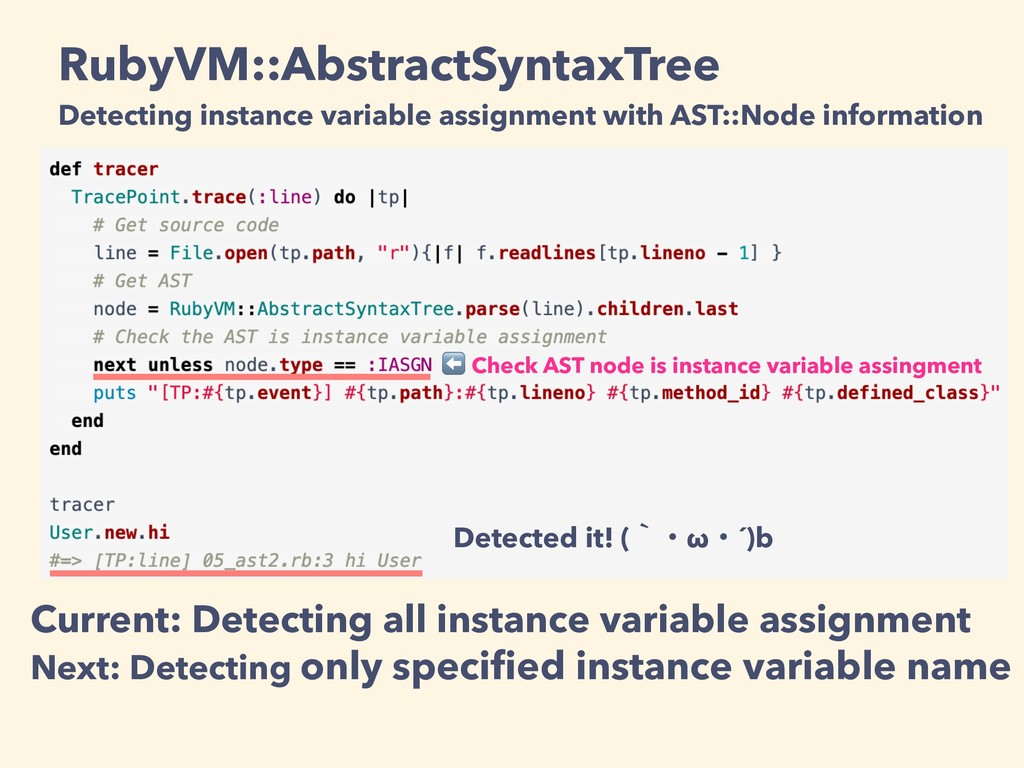 RubyVM::AbstractSyntaxTree Detecting instance v...