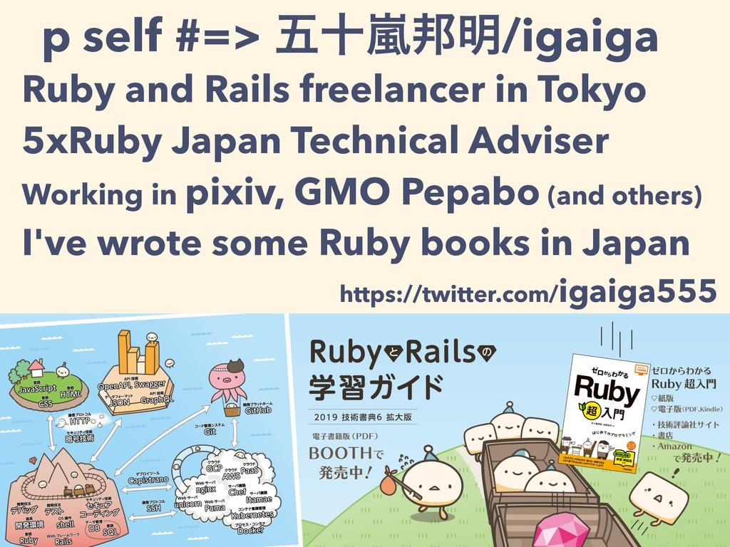 p self #=> ޒेཛྷ໌/igaiga Ruby and Rails freelanc...