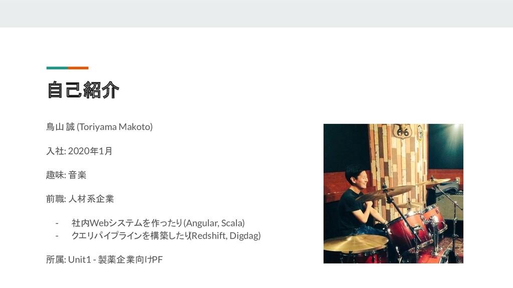 自己紹介 鳥山 誠 (Toriyama Makoto) 入社: 2020年1月 趣味: 音楽 ...