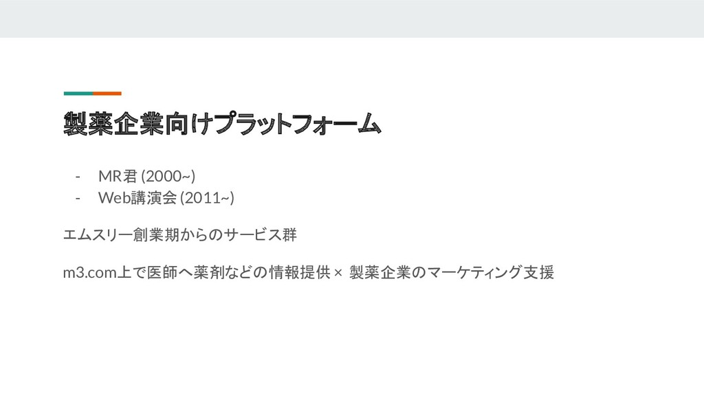 製薬企業向けプラットフォーム - MR君 (2000~) - Web講演会 (2011~) エ...