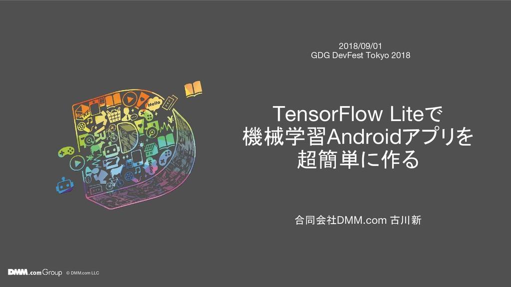 © DMM.com LLC TensorFlow Liteで 機械学習Androidアプリを ...