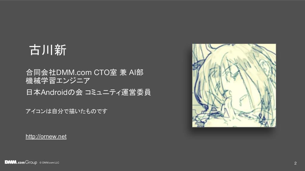© DMM.com LLC 古川新 合同会社DMM.com CTO室 兼 AI部 機械学習エン...