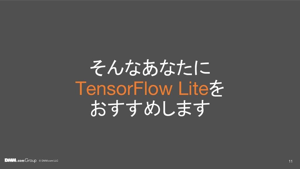 © DMM.com LLC そんなあなたに TensorFlow Liteを おすすめします ...