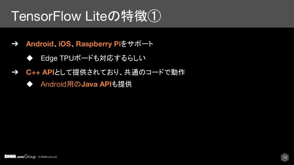 © DMM.com LLC TensorFlow Liteの特徴① ➔ Android、iOS...