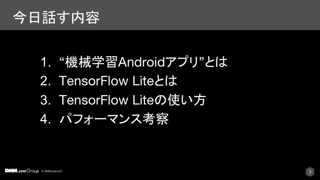 "© DMM.com LLC 今日話す内容 1. ""機械学習Androidアプリ""とは 2. T..."