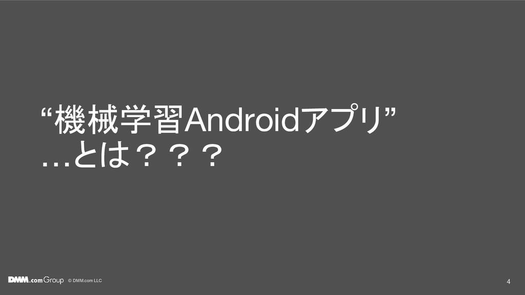 "© DMM.com LLC ""機械学習Androidアプリ"" …とは??? 4"