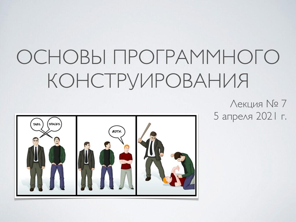 ОСНОВЫ ПРОГРАММНОГО КОНСТРУИРОВАНИЯ Лекция № 7 ...