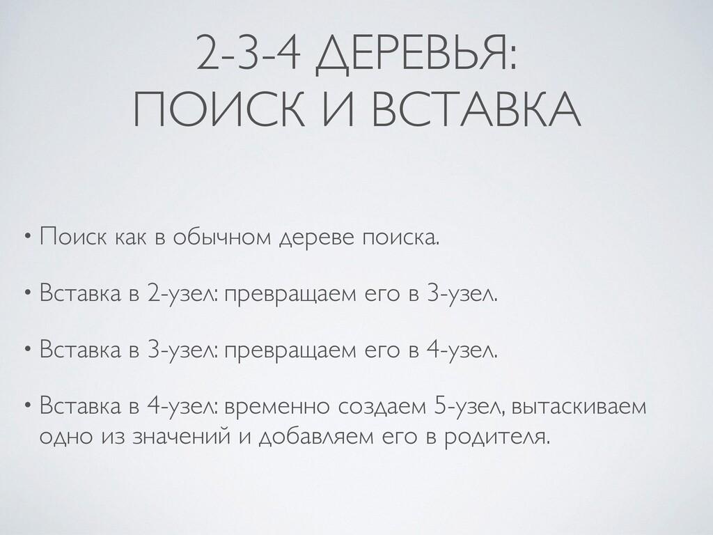 2-3-4 ДЕРЕВЬЯ :  ПОИСК И ВСТАВКА • Поиск как в ...