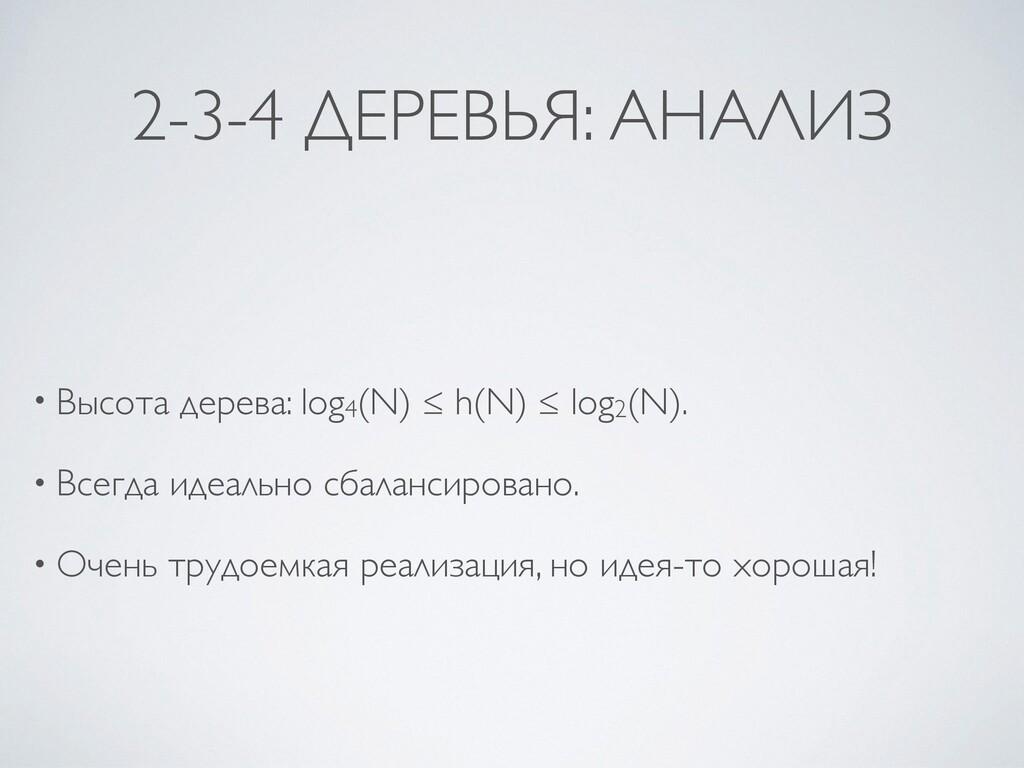 2-3-4 ДЕРЕВЬЯ: АНАЛИЗ • Высота дерева: log4(N) ...