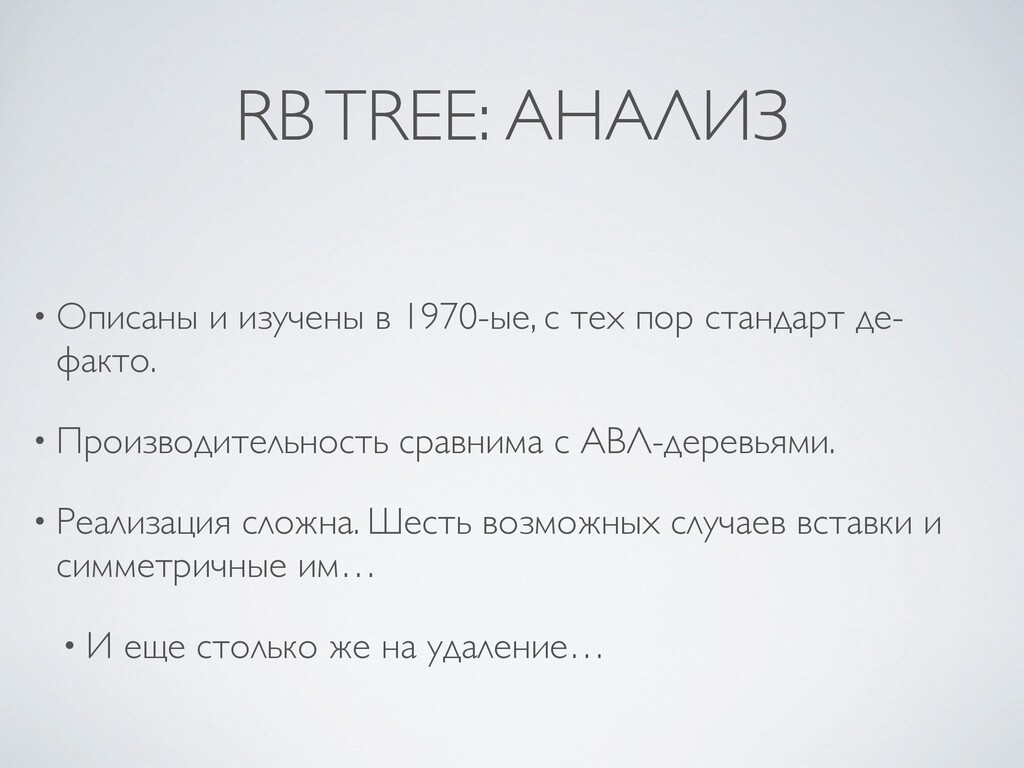 RB TREE: АНАЛИЗ • Описаны и изучены в 1970-ые, ...
