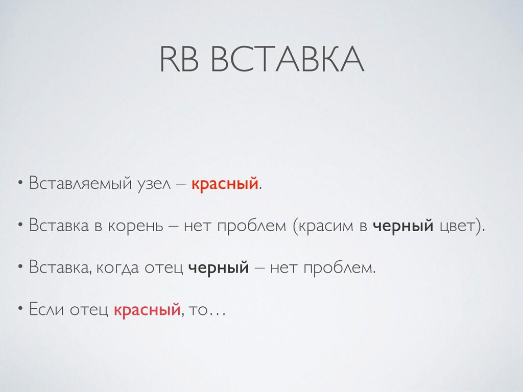RB ВСТАВКА • Вставляемый узел – красный .  • Вс...
