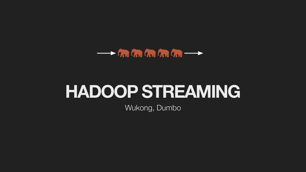 HADOOP STREAMING Wukong, Dumbo