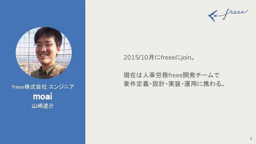 2015/10月にfreeeにjoin。 現在は人事労務freee開発チームで 要件定義・設計...
