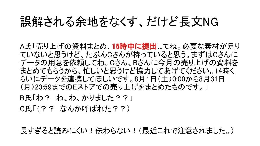 誤解される余地をなくす、だけど長文NG A氏「売り上げの資料まとめ、16時中に提出してね。必...
