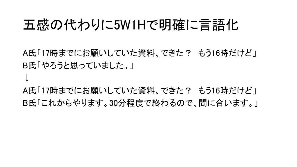 五感の代わりに5W1Hで明確に言語化 A氏「17時までにお願いしていた資料、できた? もう1...