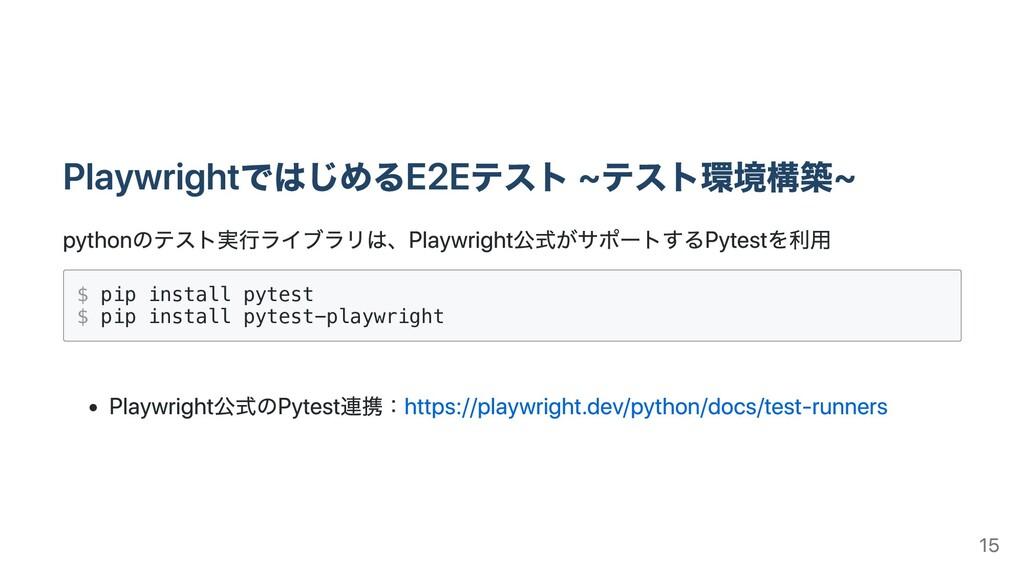 PlaywrightではじめるE2Eテスト ~テスト環境構築~ pythonのテスト実行ライブ...