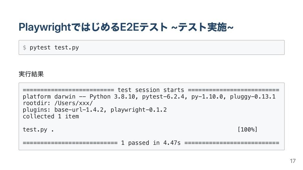 PlaywrightではじめるE2Eテスト ~テスト実施~ $ pytest test.py ...