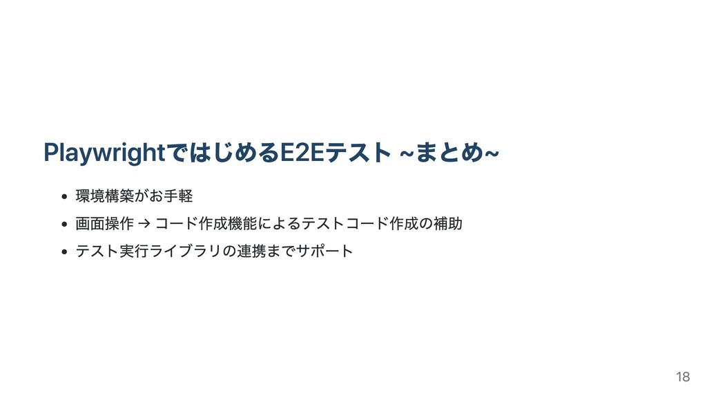 PlaywrightではじめるE2Eテスト ~まとめ~ 環境構築がお手軽 画面操作 → コード...
