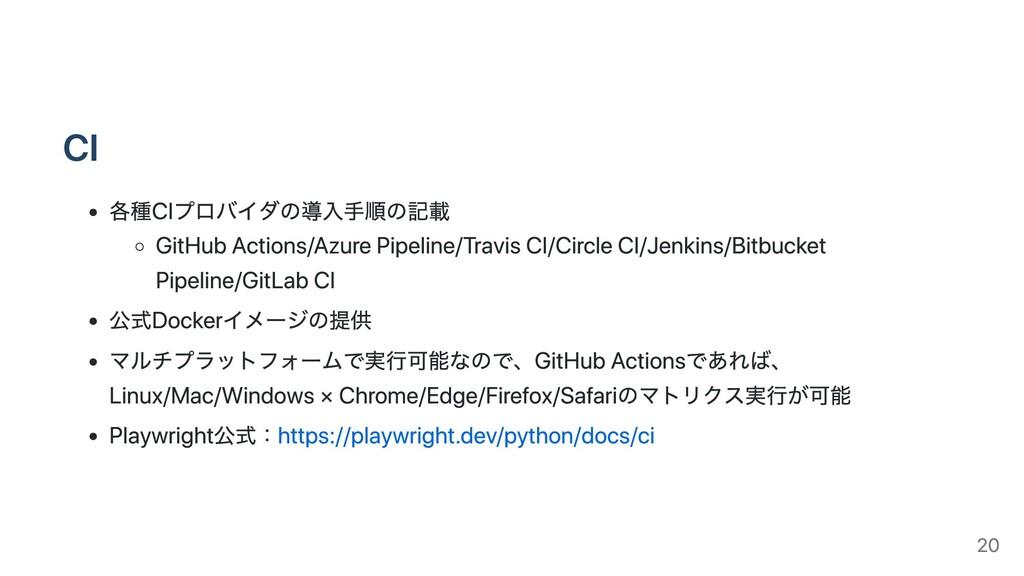 CI 各種CIプロバイダの導入手順の記載 GitHub Actions/Azure Pipel...