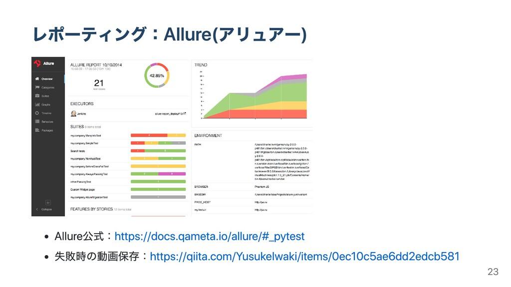 レポーティング:Allure(アリュアー) Allure公式:https://docs.qam...
