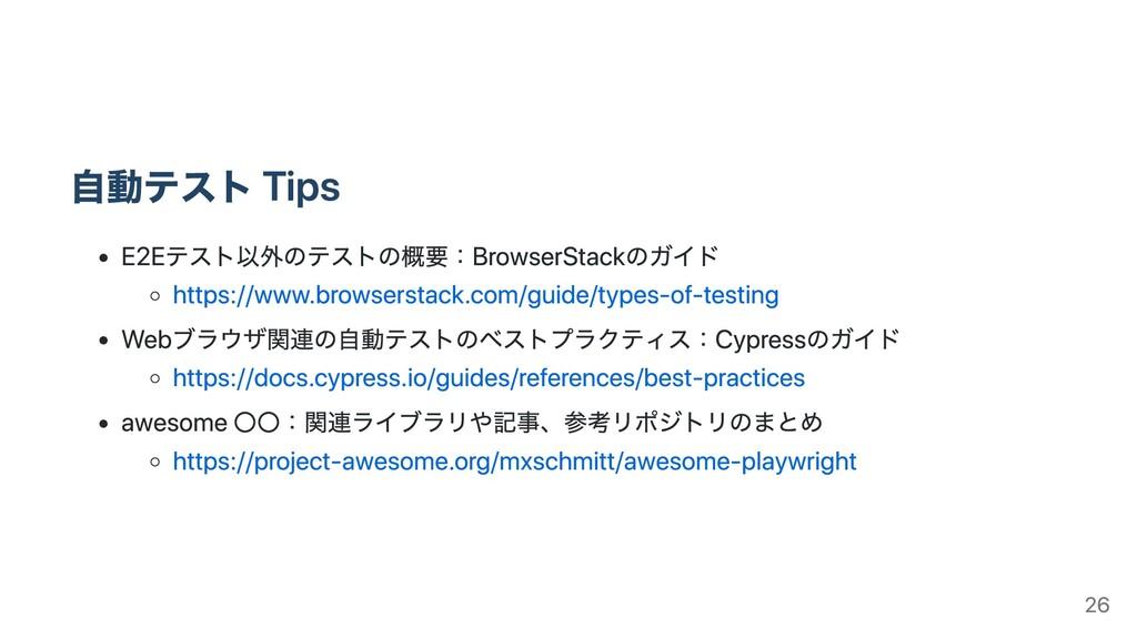 自動テスト Tips E2Eテスト以外のテストの概要:BrowserStackのガイド htt...