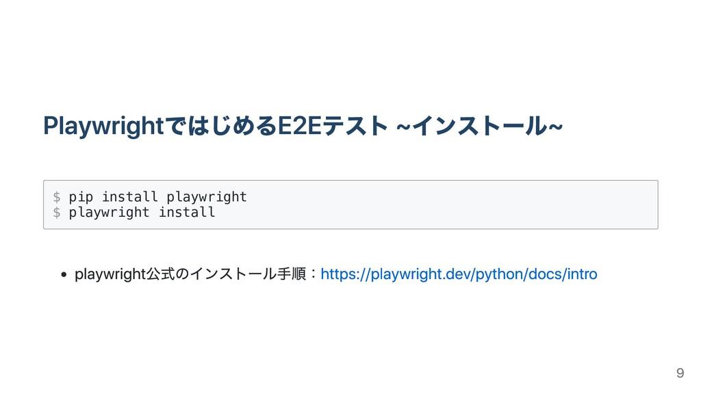 PlaywrightではじめるE2Eテスト ~インストール~ $ pip install pl...