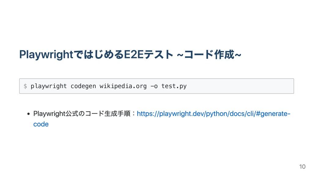 PlaywrightではじめるE2Eテスト ~コード作成~ $ playwright code...