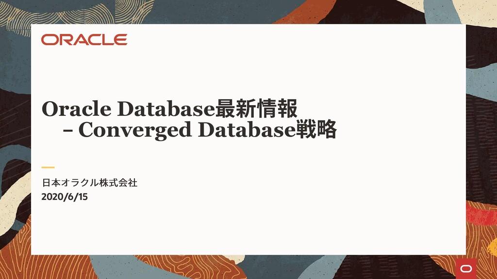 2020/6/15 Oracle Database Converged Database