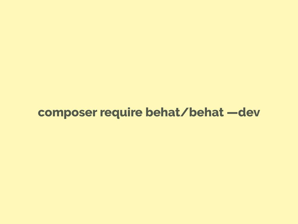 composer require behat/behat —dev