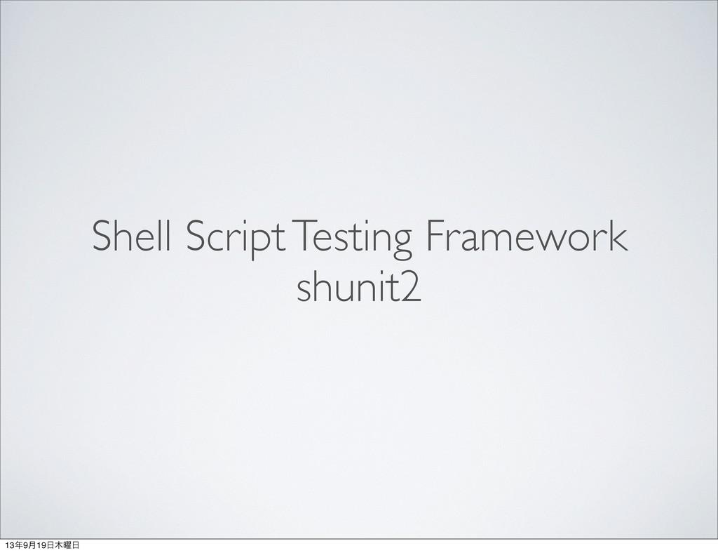 Shell Script Testing Framework shunit2 139݄19...