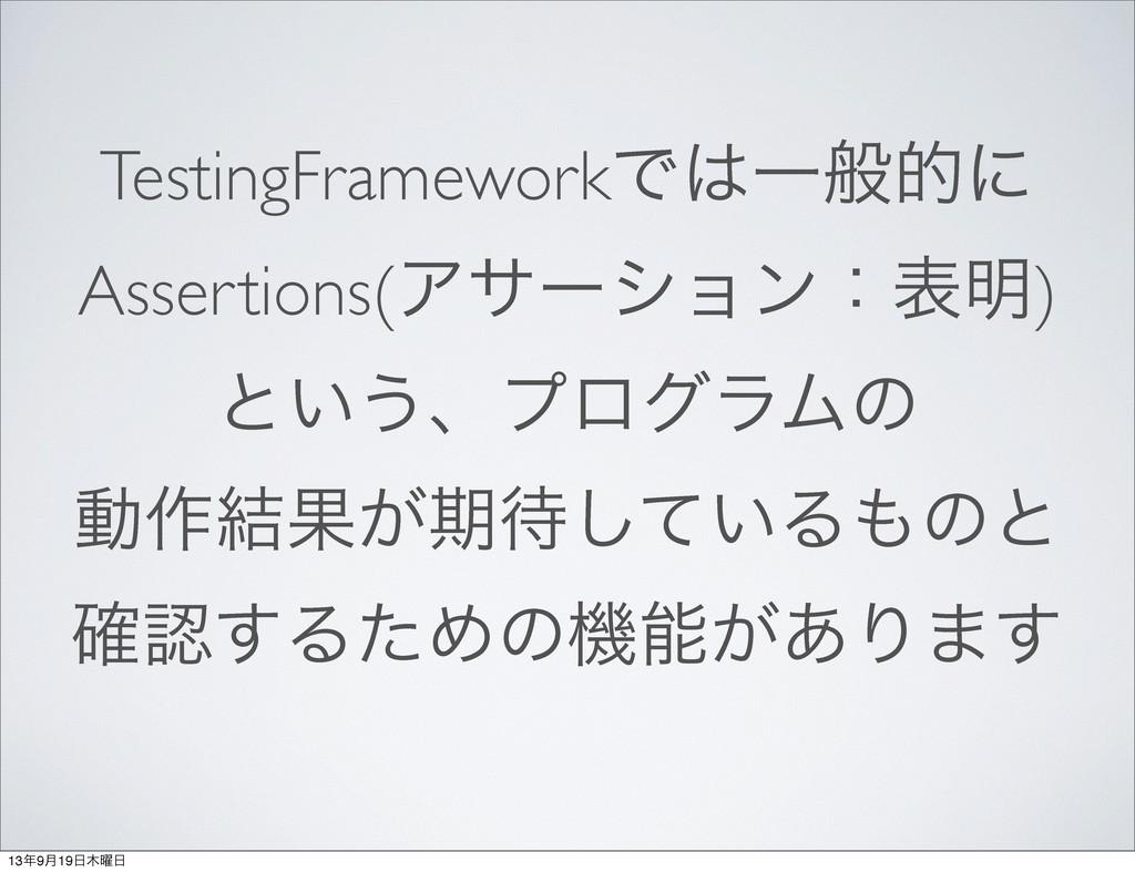 TestingFrameworkͰҰൠతʹ Assertions(Ξαʔγϣϯɿද໌) ͱ͍...