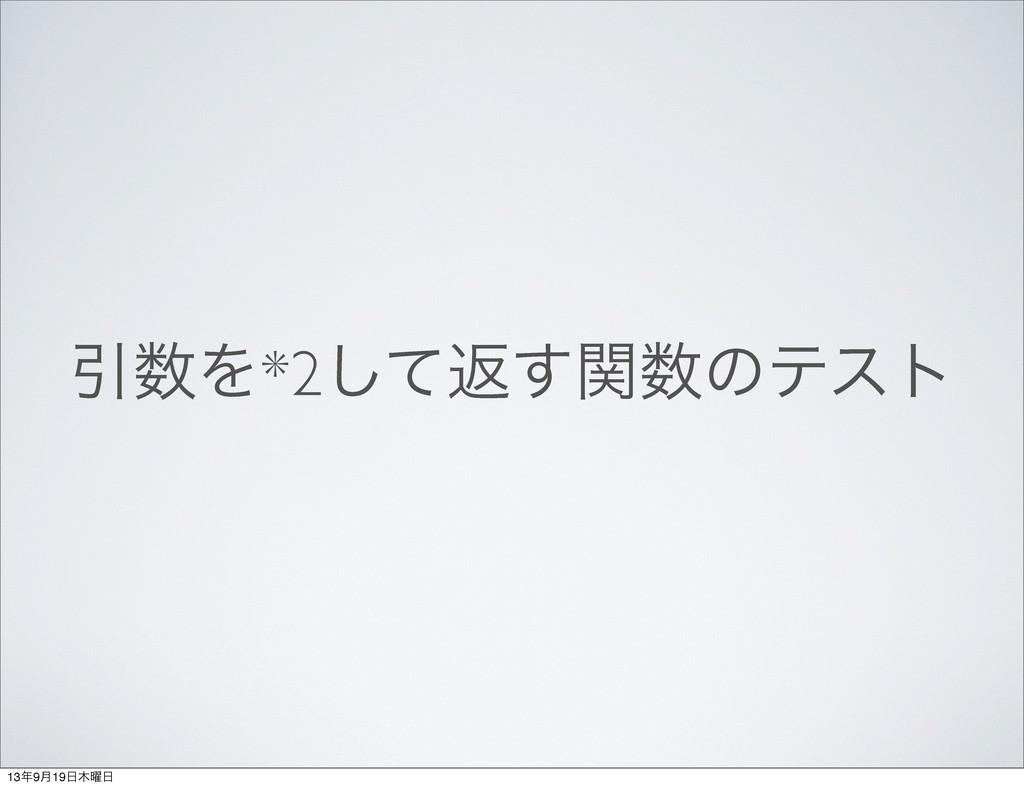 ҾΛ*2ͯ͠ฦؔ͢ͷςετ 139݄19༵