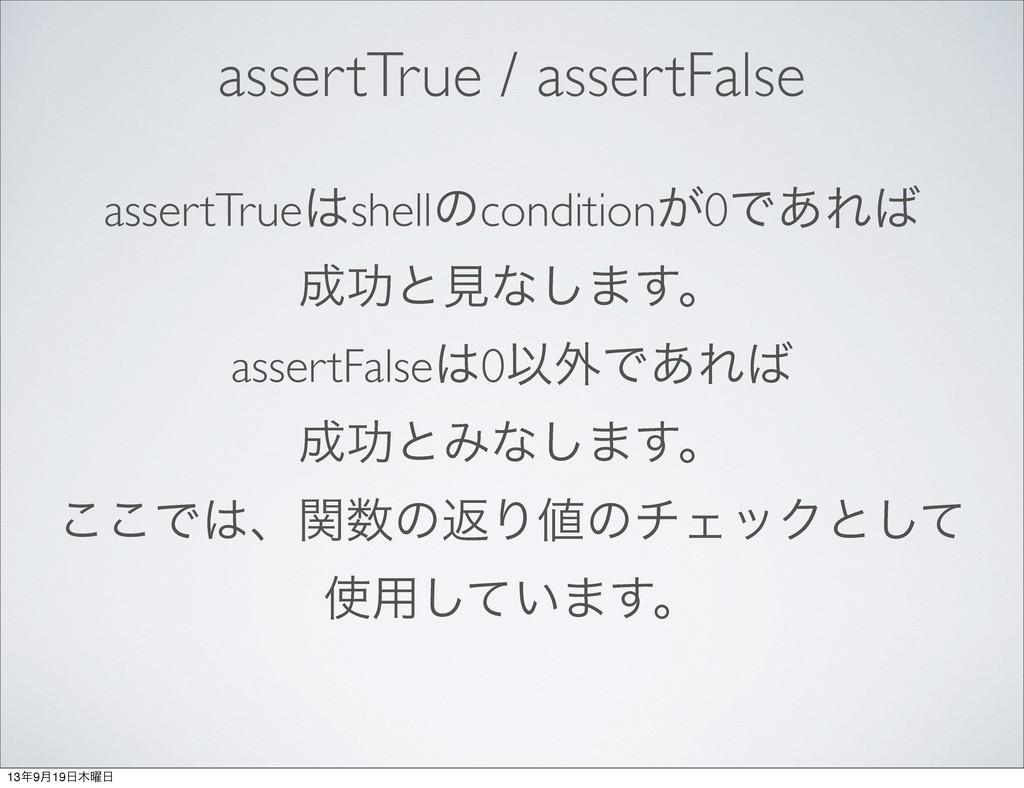 assertTrue / assertFalse assertTrueshellͷcondi...