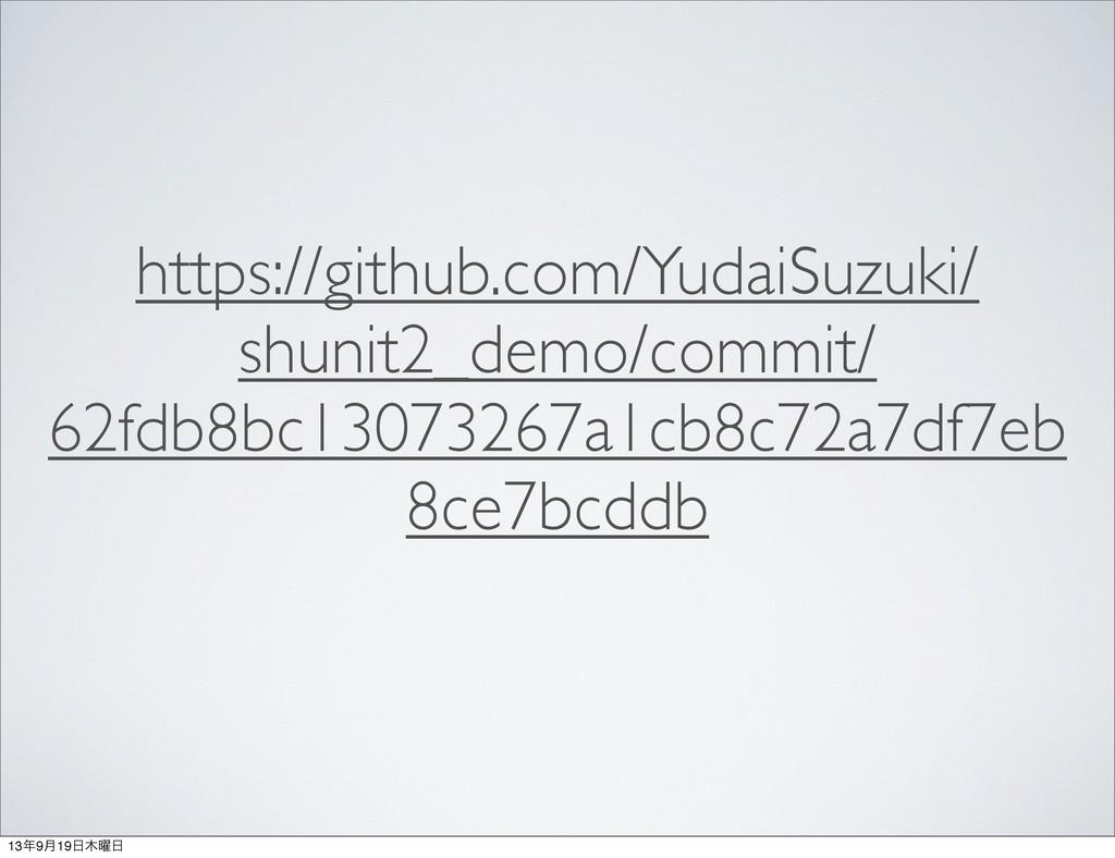 https://github.com/YudaiSuzuki/ shunit2_demo/co...