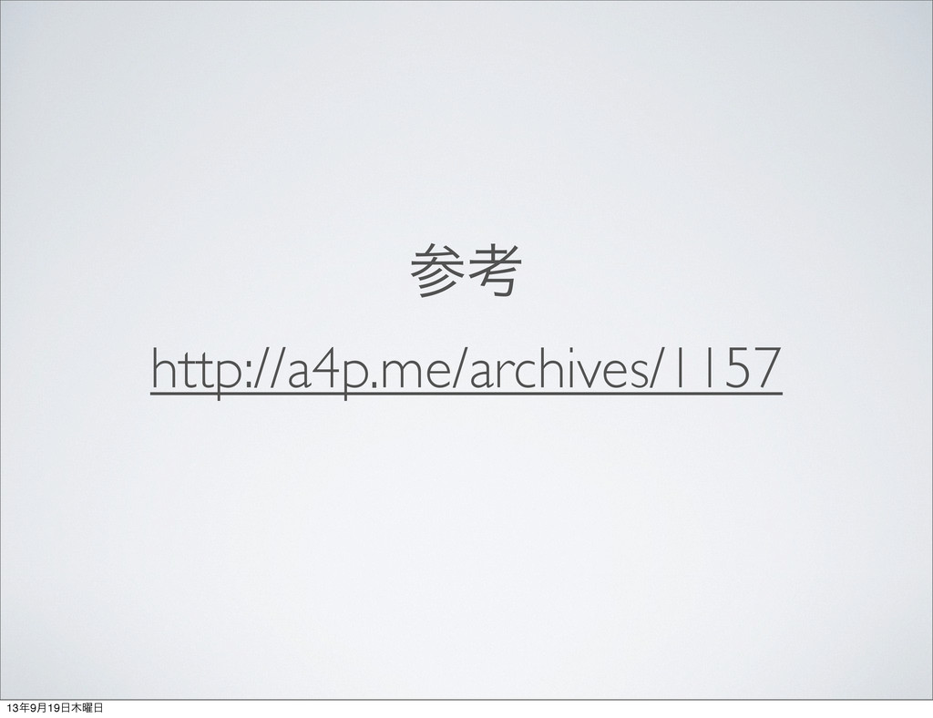 ߟ http://a4p.me/archives/1157 139݄19༵