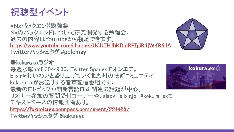 視聴型イベント ●kokura.exラジオ 毎週水曜am8:30〜9:30、Twitter...