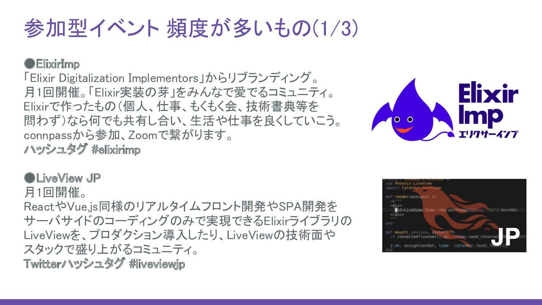参加型イベント(1/4)頻度が多いもの ●fukuoka.ex 「Elixir」をテーマに...