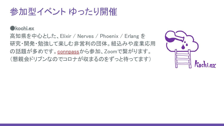 参加型イベント(4/4)ゆったり開催 ●kochi.ex 高知県を中心とした、Elixir...